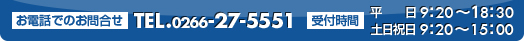 お電話でのお問合せ TEL.0266-27-5551